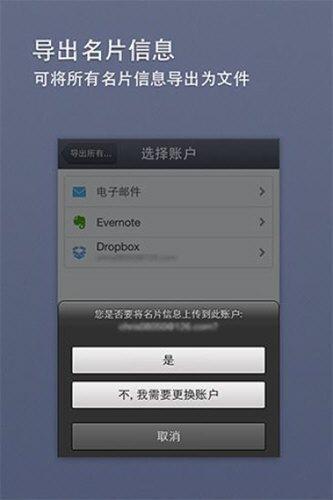 友名片 V1.9.5 安卓版截图4