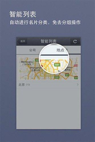 友名片 V1.9.5 安卓版截图5