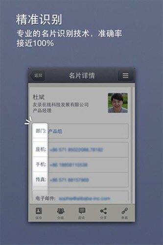 友名片 V1.9.5 安卓版截图3