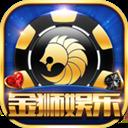 金狮娱乐 V3.9.0 安卓版