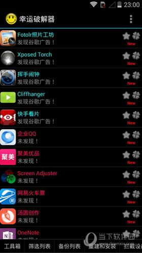 幸运破解器中文最新版
