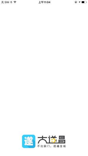 大遂昌 V4.4.2 安卓版截图4