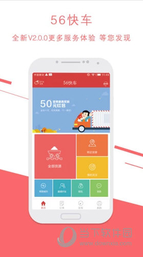 56快车app