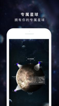 度宇宙 V1.2.0 安卓版截图3