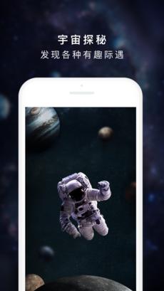 度宇宙 V1.2.0 安卓版截图1