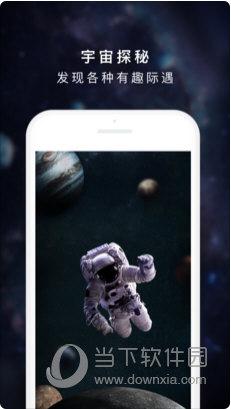 度宇宙苹果版