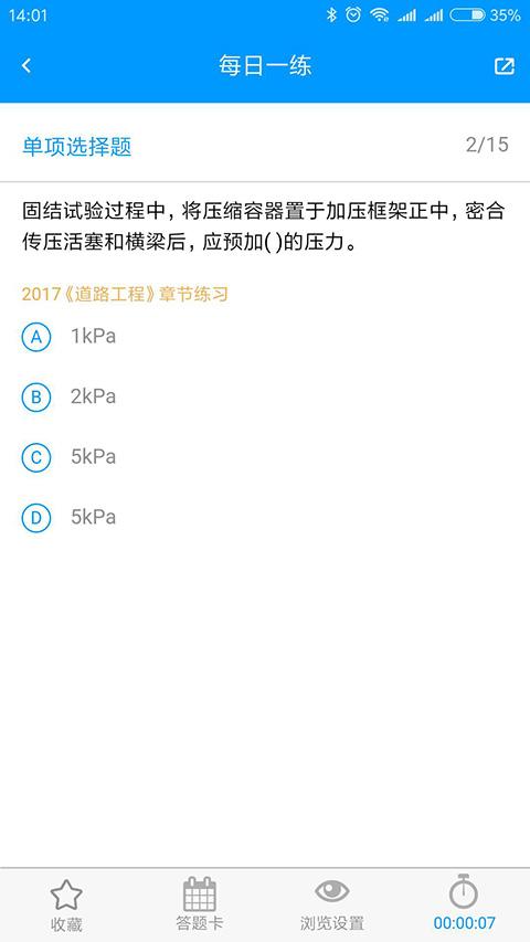速题库 V2.0 安卓版截图4