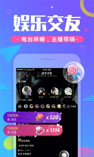 YY手游语音 V5.4.14 安卓版截图4