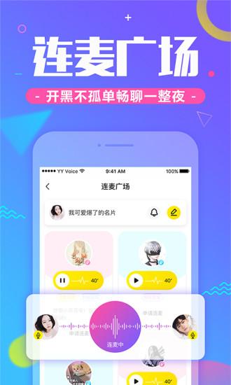 YY手游语音 V5.4.14 安卓版截图2