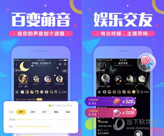 YY手游语音PC版