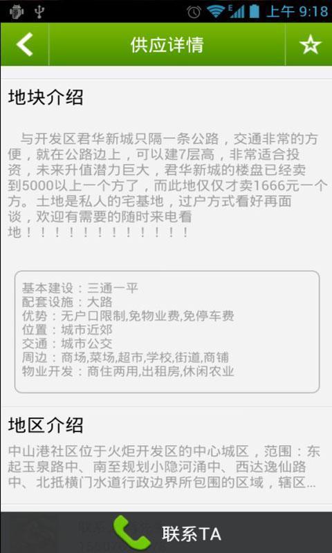 土地资源网 V1.4.5 安卓版截图2