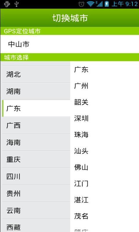 土地资源网 V1.4.5 安卓版截图5