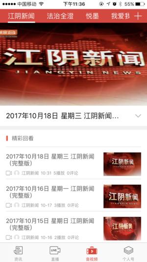 最江阴 V4.0.11 安卓版截图3
