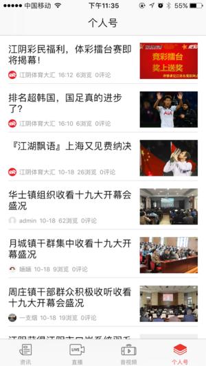 最江阴 V4.0.11 安卓版截图2