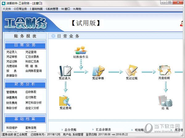 润衡工会财务软件