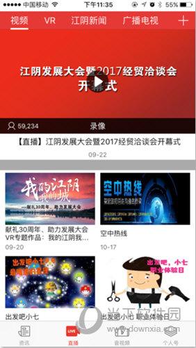 最江阴iOS版