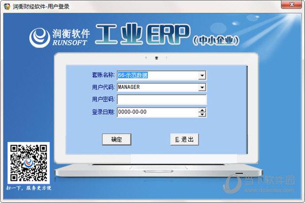 润衡工业ERP