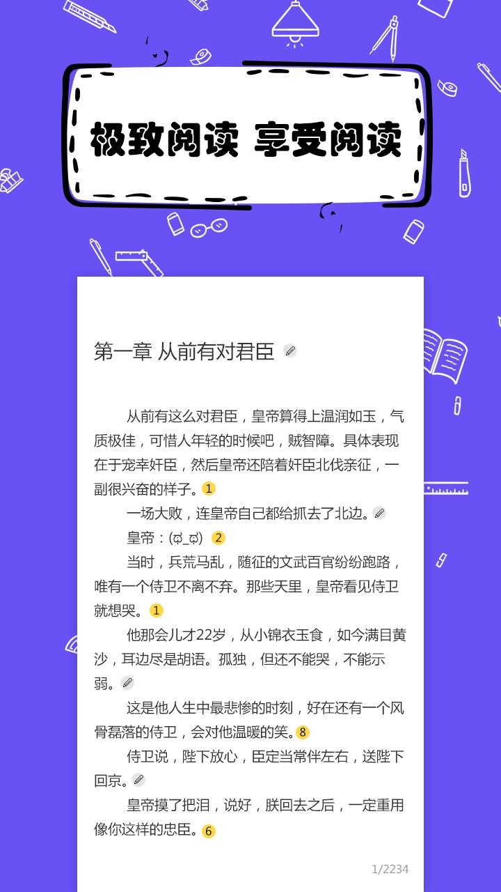 全民写小说 V1.4.4 安卓最新版截图3