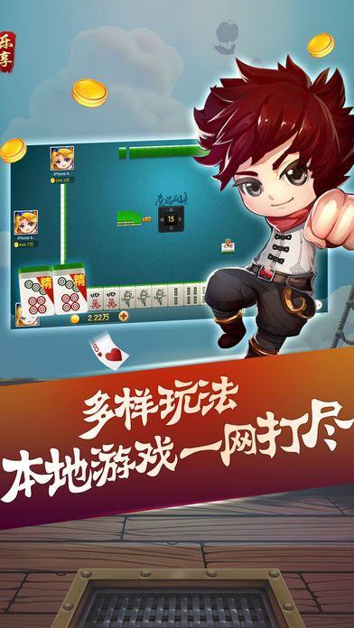 乐享棋牌 V3.9.0 安卓版截图2