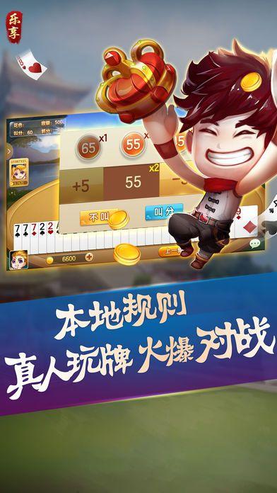 乐享棋牌 V3.9.0 安卓版截图3