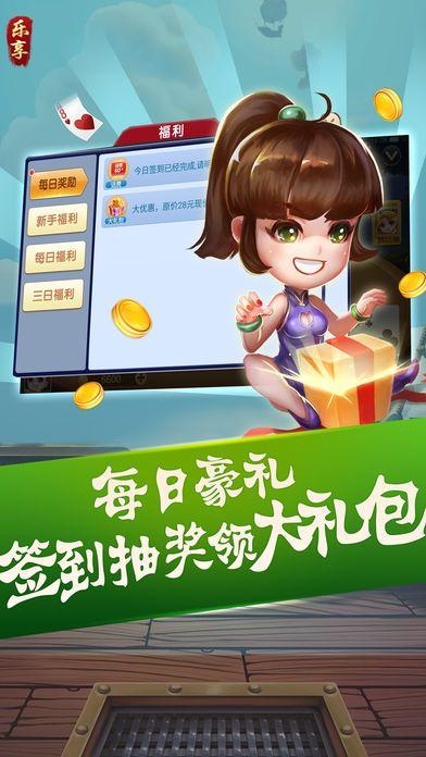 乐享棋牌 V3.9.0 安卓版截图5