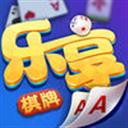 乐享棋牌 V3.9.0 安卓版