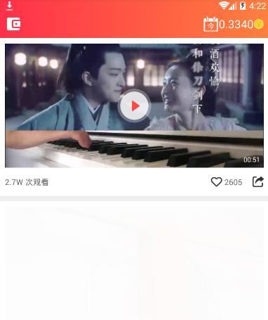 友派视频 V1.0 安卓版截图3