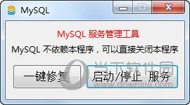 MySQL启动工具