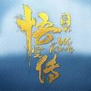 皇族悟空传多功能辅助 V0801 官方版