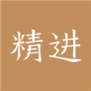 精进学堂 V1.9.0 苹果版