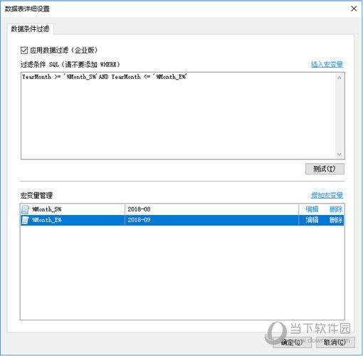 米软异构数据库转换