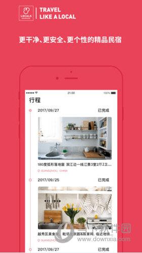 路客精品民宿app