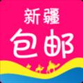 新疆包邮 V1.1.6 安卓版