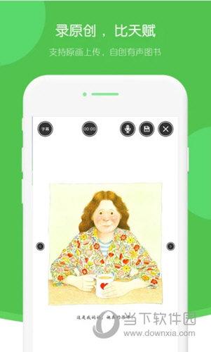 飞象绘本iOS版