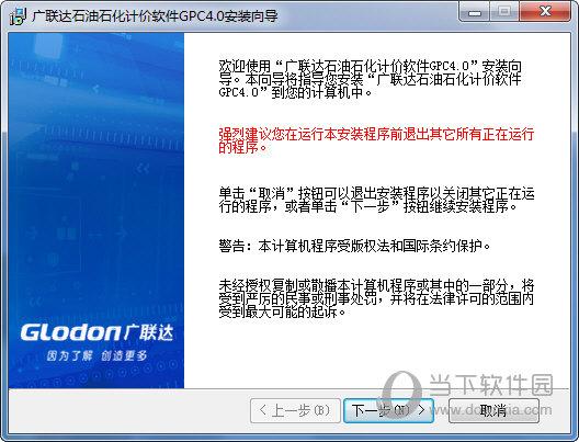 广联达石油石化工程计价软件
