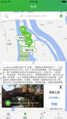 森林之旅 V2.2.20180903 安卓版截图3