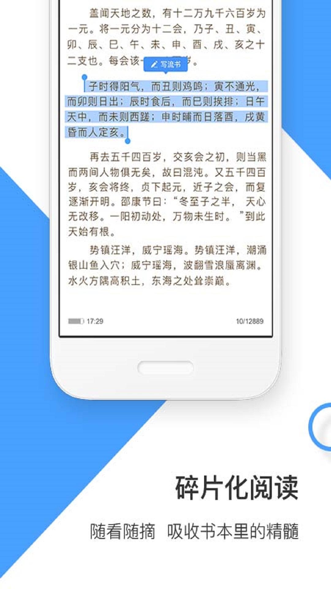 流书 V1.0.9 安卓版截图1