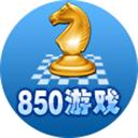 850游戏 V3.9.0 安卓版