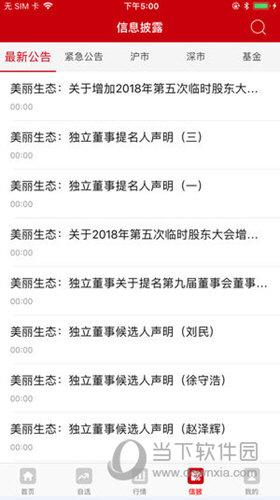 中国证券报手机版