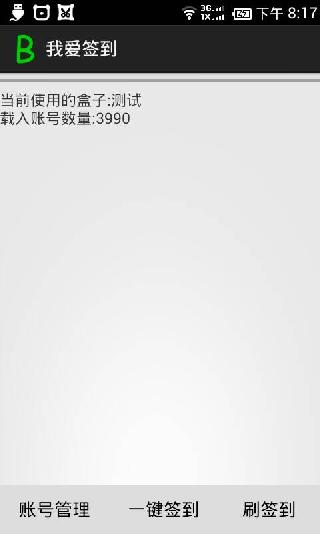 我爱网一键签到 V4.98 安卓版截图3