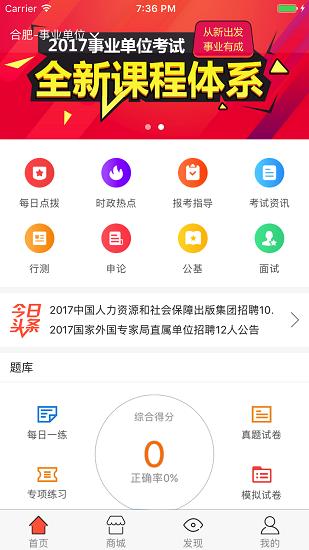 中公教育手机版 V7.9.4 安卓最新版截图1