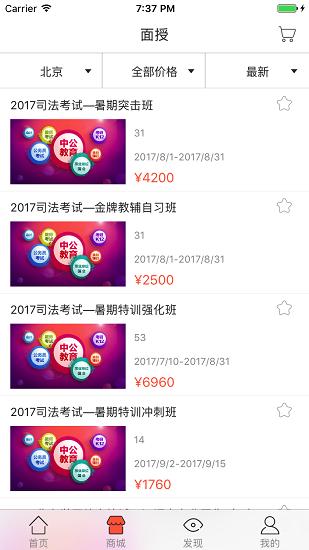 中公教育手机版 V7.9.4 安卓最新版截图2