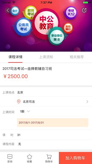 中公教育手机版 V7.9.4 安卓最新版截图3