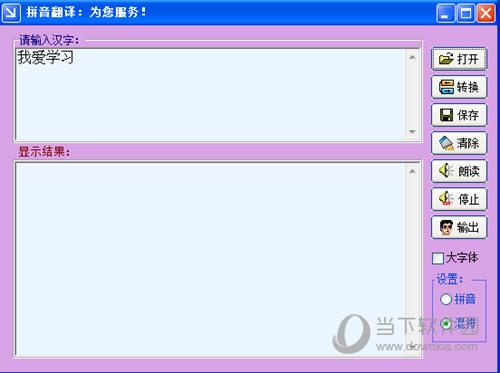 汉语大辞典电脑版下载