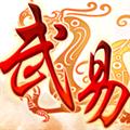 武易传奇战神辅助 V12.0 官方最新版