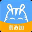 家政加 V0.10.0 安卓版