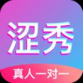 涩秀 V2.4.1 安卓版