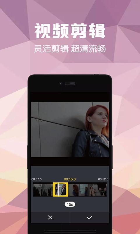 视频剪辑助手 V8.4 安卓版截图1