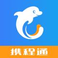 携程通 V1.9.4 安卓版