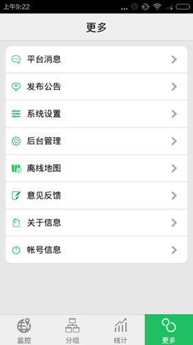手机查车 V2.9.0 安卓版截图2